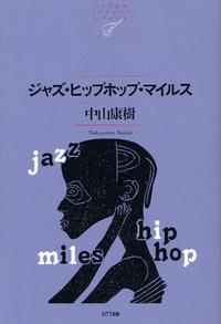 ジャズ.ヒップホップ.マイルス