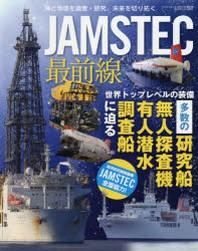 JAMSTEC最前線 世界トップレベルの裝備 多數の硏究船 無人探査機 有人潛水調査船に迫る