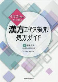 イラストからすぐに選ぶ漢方エキス製劑處方ガイド