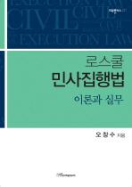 로스쿨 민사집행법 이론과 실무