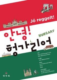 안녕! 헝가리어