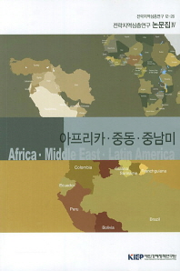 아프리카 중동 중남미