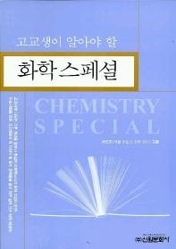 고교생이알아야할 화학 스페셜