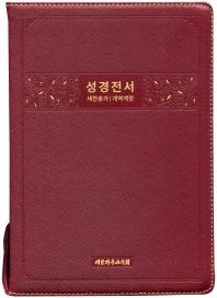 성경전서(NKR73EBU)(새찬송가)(개역개정)(천연우피)(버건디)(합본)(색인)(지퍼)