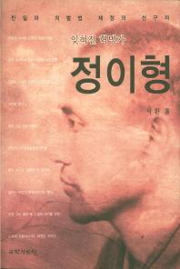 잊혀진 혁명가 정이형