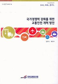 국가경쟁력 강화를 위한 교통안전 개혁 방안