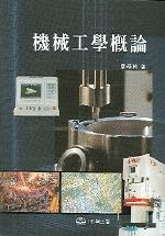 기계공학개론(강기주)(2006)