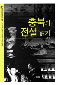 충북의 전설 읽기