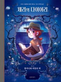 체리의 다이어리. 2: 할머니와 비밀의 책