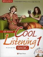 COOL LISTENING BASIC. 1 실전모의고사