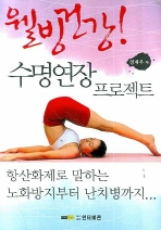 웰빙건강 수명연장 프로젝트
