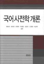 국어사전학 개론