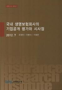 국내 생명보험회사의 기업공개 평가와 시사점