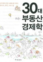30대 부동산 경제학
