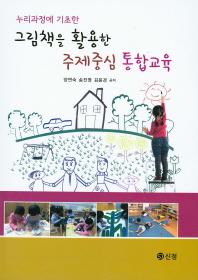 누리과정에 기초한 그림책을 활용한 주제중심 통합교육