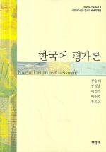한국어 교육 총서 3 한국어 평가론