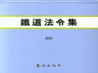 철도법령집(2020)