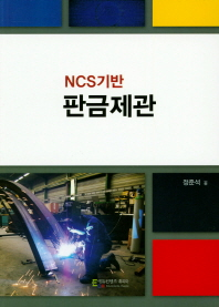 NCS기반 판금제관