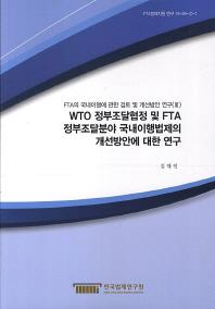 WTO 정부조달협정 밀 FTA 정부조달분야 국내이행법제의 개선방안에 대한 연구