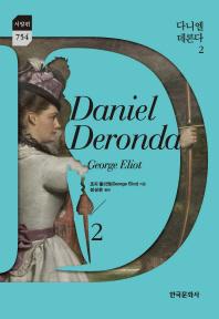 다니엘 데론다. 2