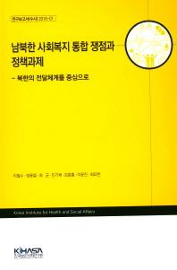 남북한 사회복지 통합 쟁점과 정책과제