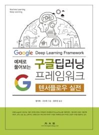 구글 딥러닝 프레임워크: 텐서플로우 실전