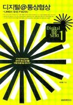 디지털 @ 통상협상