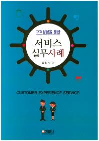 고객경험을 통한 서비스 실무사례
