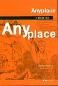ANYPLACE/장소의 논리(ANYONE시리즈2)