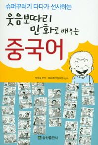웃음보따리 만화로 배우는 중국어