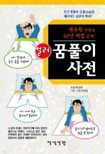 컬러 꿈풀이 사전