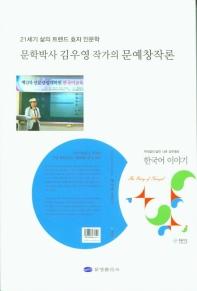 문학박사 김우영작가의 문예창작론