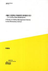 서울시 초등학교 학생안전 관리방안 연구