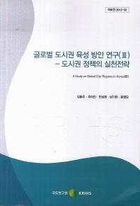 글로벌 도시권 육성 방안 연구. 3: 도시권 정책의 실천전략