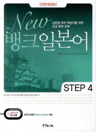 New 뱅크 일본어 Step. 4