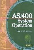 AS/400 SYSTEM OPERATION