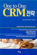 ONE TO ONE CRM 전략