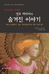 성서에서는 삭제된 성모 마리아의 숨겨진 이야기