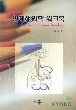 인체생리학 워크북