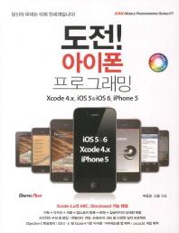 도전 아이폰 프로그래밍 Xcode 4.x iOS 5 & iOS 6 iPhone 5