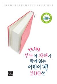 부모와 자녀가 함께 읽는 어린이책 200선