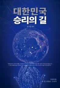 대한민국 승리의 길