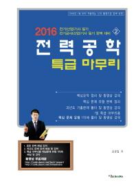 전력공학 특급 마무리(2016)
