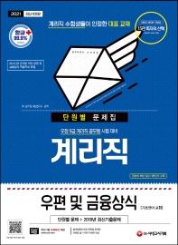 우편 및 금융상식(기초영어 포함) 단원별 문제집(계리직)(2021)