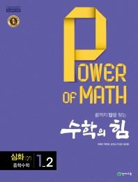 수학의 힘 중학 수학 1-2 심화(감마)(2021)