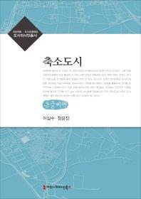 축소도시(큰글씨책)