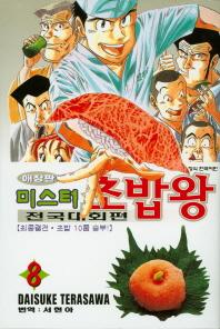 미스터 초밥왕 전국대회편. 8