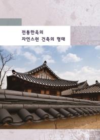 전통한옥의 자연스런 건축의 형태