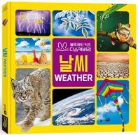 내셔널 지오그래픽 키즈: 날씨(빅북)
