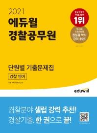 에듀윌 경찰 영어 단원별 기출문제집(경찰공무원)(2021)